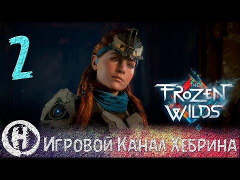 Horizon Zero Dawn DLC Frozen Wilds - Часть 2