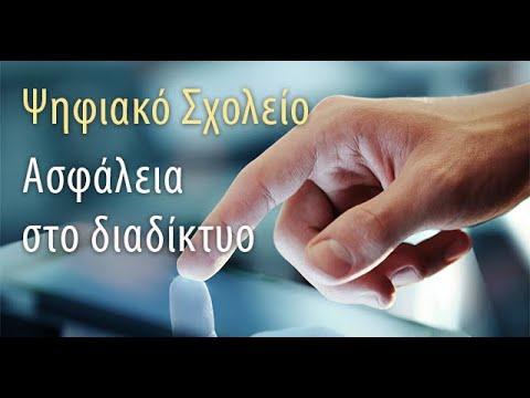 1. Ασφάλεια στο Διαδίκτυο