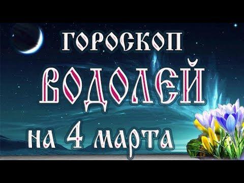 Гороскоп на 4 марта 2018 года Водолей.  Новолуние через 13 дней