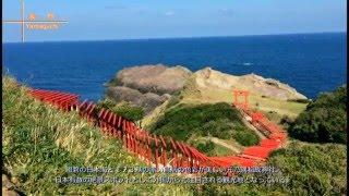 風とともにYamaguchi|おいでませ山口観光ムービー