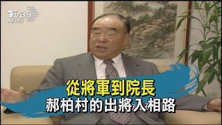 【TVBS新聞精華】從將軍到院長 郝柏村的出將入相路