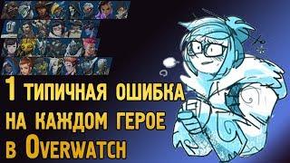 1 типичная ошибка на каждом герое Овервотч | 1 плохая привычка каждого персонажа в Overwatch
