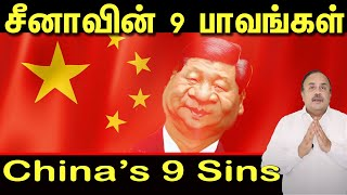 சீனாவின் 9 பாவங்கள் | China's 9 Sins | Tamil | Bala Somu