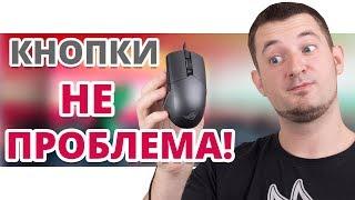 ЭТО НЕ ПУДЖИО! ✔ Обзор Игровой Мыши Asus ROG Pugio!