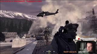 Call of Duty. Modern Warfare (Стрим 4) - Финал
