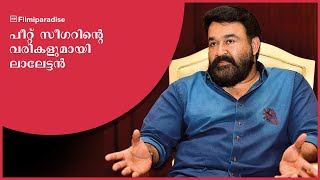 Malayalam Actor Mohanlal quoting Pete Seegers lines on Corona Awareness – Covid19