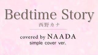 歌詞/フルBedtimeStory西野カナ3D彼女リアルガール主題歌カバー/NAADA
