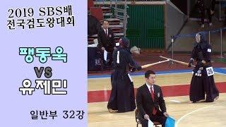 팽동욱 vs 유제민 [2019 SBS 검도왕대회 : 일반부 32강] 영상