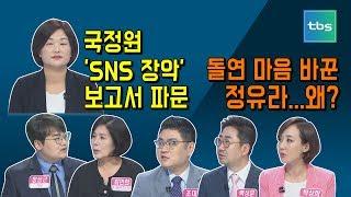 [정봉주의 품격시대] 184회 국정원 적폐청산TF 가동 / '기습 출석' 정유라의 폭탄 증언