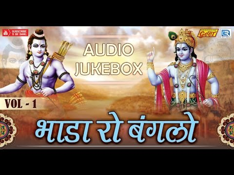 Jog Bharti Bhajan 2017 | Bhada Re Bhanglo | Vol 1 | Ramji Bhajan | Latest Rajasthani Audio Song