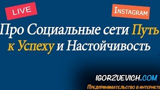 Про Facebook, YouTube, Вконтакте, прямые эфиры, воровство контента, настойчивость и путь к успеху |