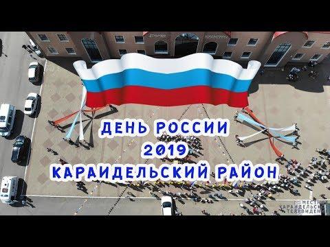 12 июня караидельцы отметили День России