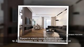 Салон магазин кафеля и сантехники Европа Днепр Украина