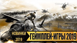 ТОП 25 Лучших Игр 2019 - ТОП НОВИНКИ