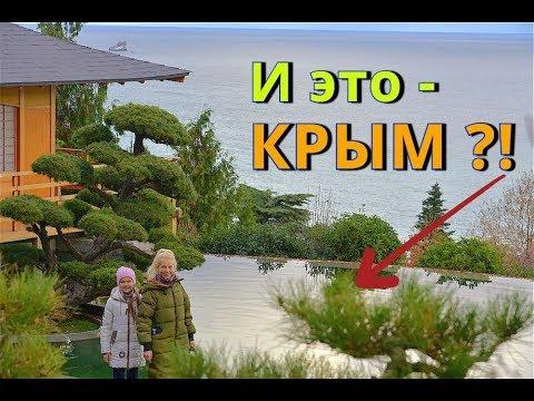 Это - КРЫМ! 😱ПАРТЕНИТ. Санаторий Айвазовское. ЮБК. Отдых в Крыму