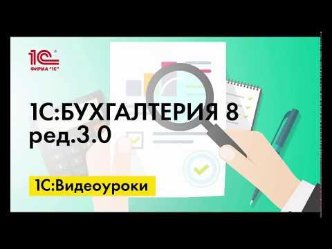 Составление регистров налогового учета по налогу на прибыль  в 1С:Бухгалтерии 8