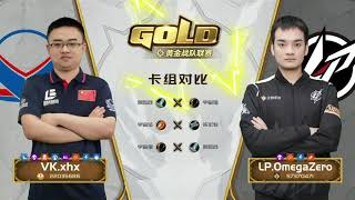 CN Gold Series - Week 7 Day 3 - Xhx vs OmegaZero