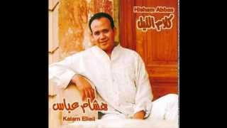 Hisham Abbas - Semateny I هشام عباس - سمعتيني تحميل MP3