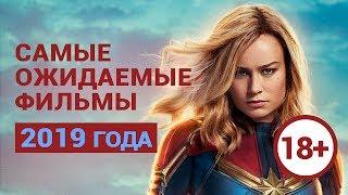 Самые ожидаемые фильмы 2019 — «Оно 2», «Хеллбой», «Капитан Марвел» и другие