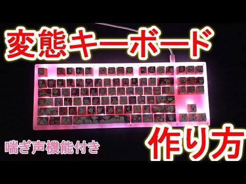 日本紳士的變態鍵盤,按了還有喘息音效聲