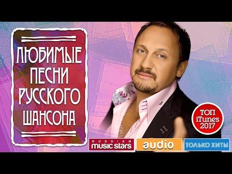 Любимые Песни Русского Шансона (ТОЛЬКО ЗВЕЗДЫ - ТОЛЬКО ХИТЫ)
