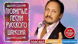 Любимые Песни Русского Шансона ✮ТОЛЬКО ЗВЕЗДЫ✮ТОЛЬКО ХИТЫ✮