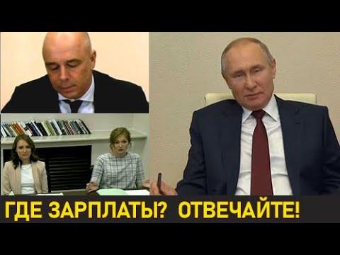 Путин задал министру неудобный вопрос! Где зарплаты?!
