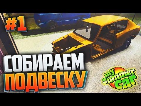 У МЕНЯ НОВАЯ МАШИНА!!! - СОБИРАЕМ ПОДВЕСКУ - My Summer Car #1