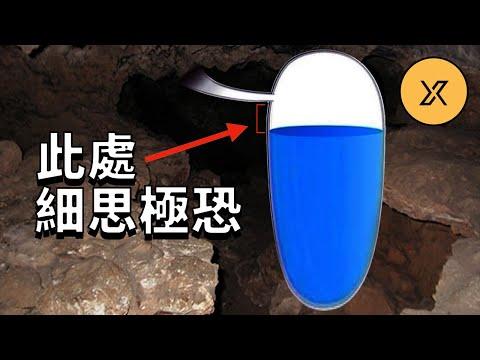日本岡山地底湖失蹤案件!但案情並不單純!疑似是被策劃好的失蹤案件!
