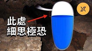 洞穴內最細思極恐的地方,岡山地底湖失蹤事件