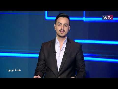 هنا ليبيا - الحلقة 46