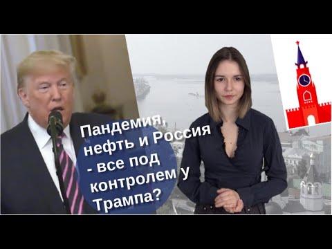 Пандемия, нефть и Россия – все под контролем у Трампа? [видео]
