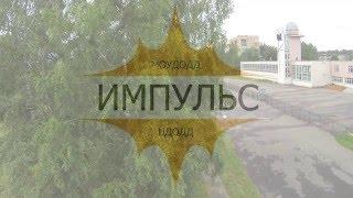 """Центр дополнительного образования  """"Импульс"""" г Черноголовка."""