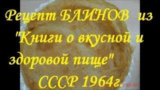 Блины Скороспелые  из Книги о вкусной здоровой пище СССР 1964 г