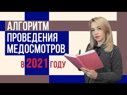 Медосмотр по НОВЫМ правилам с 2021 года: порядок проведения