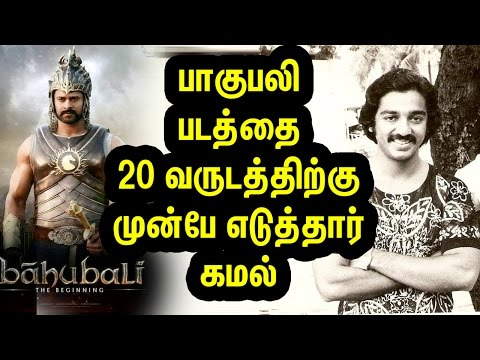 Baahubali Review Kamal  | Baahubali 2 The Conclusion Review