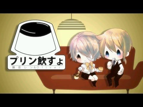 【Kagamine Len & Oliver】Pudding In-Suyo【Vocaloid】