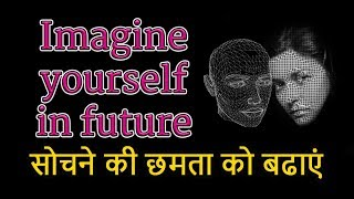 खुद को भविष्य में ले जाए   How to imagine yourself in future   Best Motivational Video in Hindi