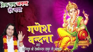 Ganesh Vandana || गणेश वंदना || Shree Devkinandan Thakur Ji || Devotional Song