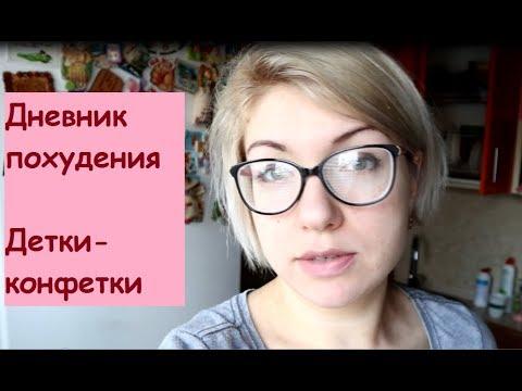 ВлогоОТЧЕТ о НЕ похудении / Шаурма с ЯЗЫКОМ / Сосульки на палочке с Iherb