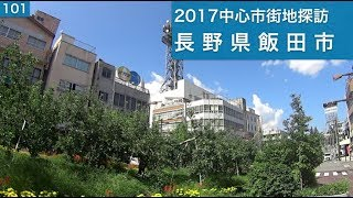 2017中心市街地探訪101・・長野県飯田市