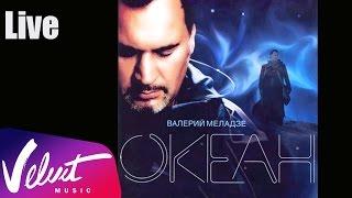 "Live: Валерий Меладзе - ""Океан, 2005 г."" (Полный концерт)"