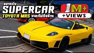รถสร้างฝีมือคนไทย แปลงรถเป็น Scupercar MRS Prosac16M replica :สร้างโดยT3B