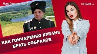 Как Гончаренко Кубань брать собрался | ЯсноПонятно #342 by Олеся Медведева