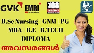 108 AMBULANCE  SERVICE ൽ നിരവധി അവസരങ്ങൾ | 108 AMBULANCE Vacancies | Kerala Job Vacancy