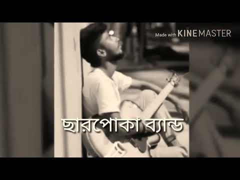 Download Vulini tomay CHARPOKA lyrics new bangla song 2017_HIGH HD Mp4 3GP Video and MP3