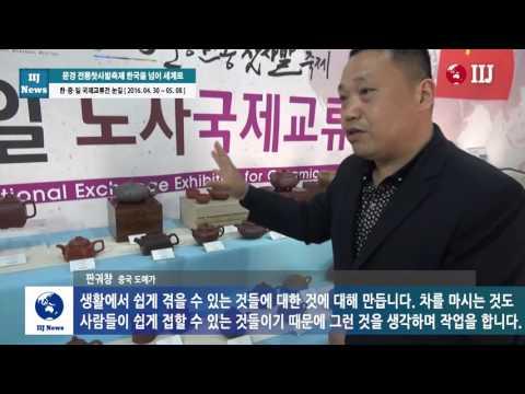 문경 전통찻사발축제 한국을 넘어 세계로 미리보기 사진