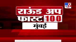 Round Up Fast 100 | राऊंड अप फास्ट 100 | 24 March 2020 -TV9