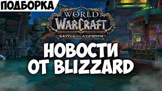 Новости от Blizzard! Лаги, баги, новинки