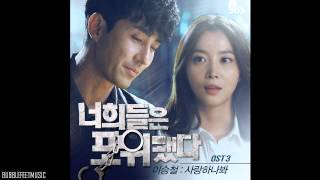You're All Surrounded OST Part 3: I'm in Love -- Lee Seung Chul
